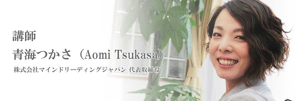 講師;青海つかさ(Aomi Tsukasa)